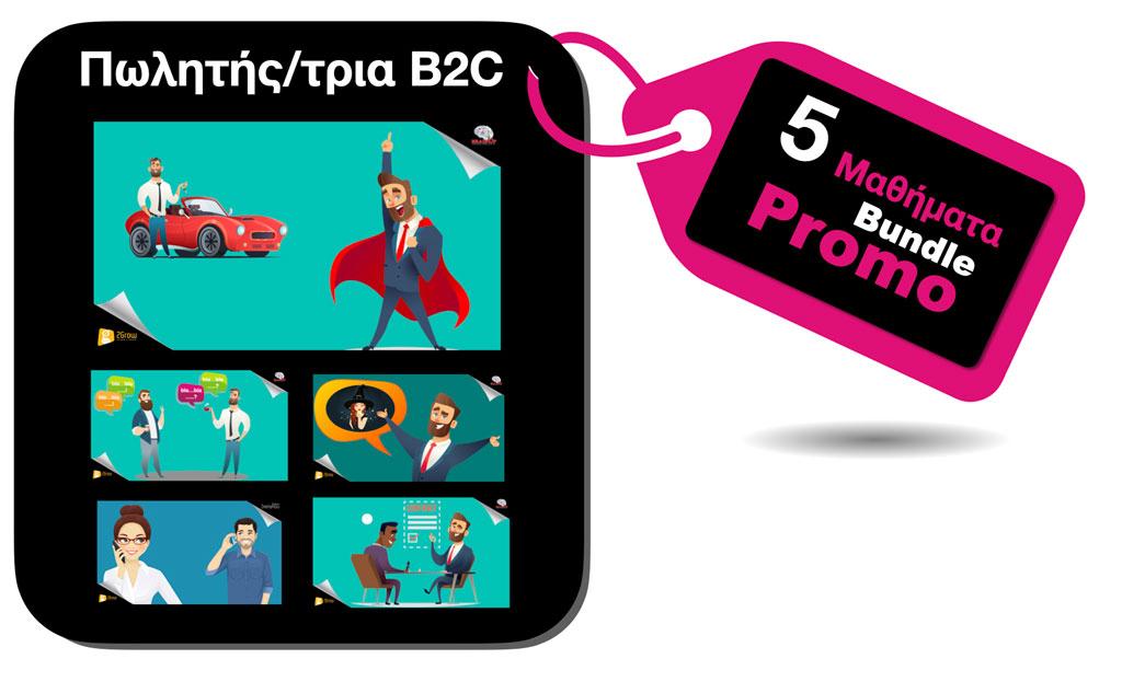 B2C Bundle Promo - 2Grow