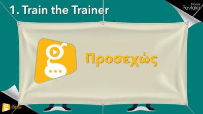 Train the Trainer: Βασικές Αρχές - 2Grow