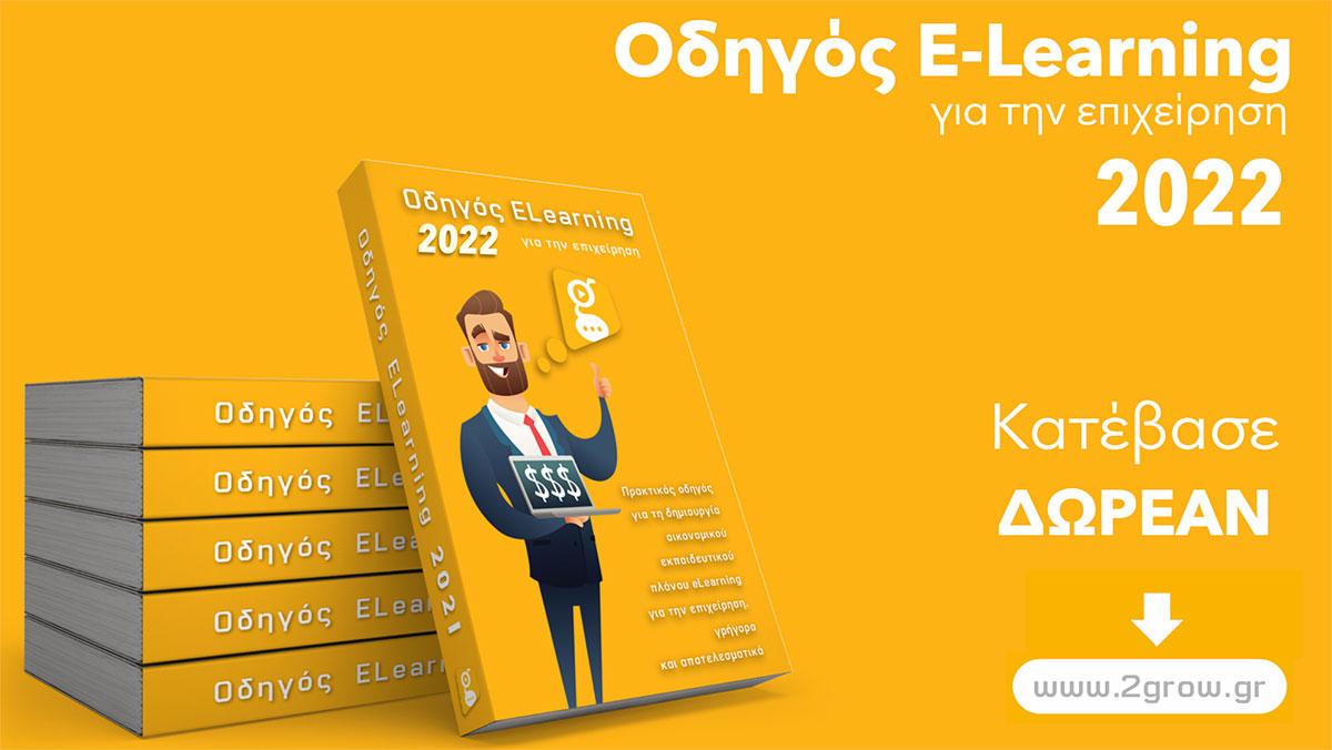 Οδηγός e-Learning 2021 - 2Grow