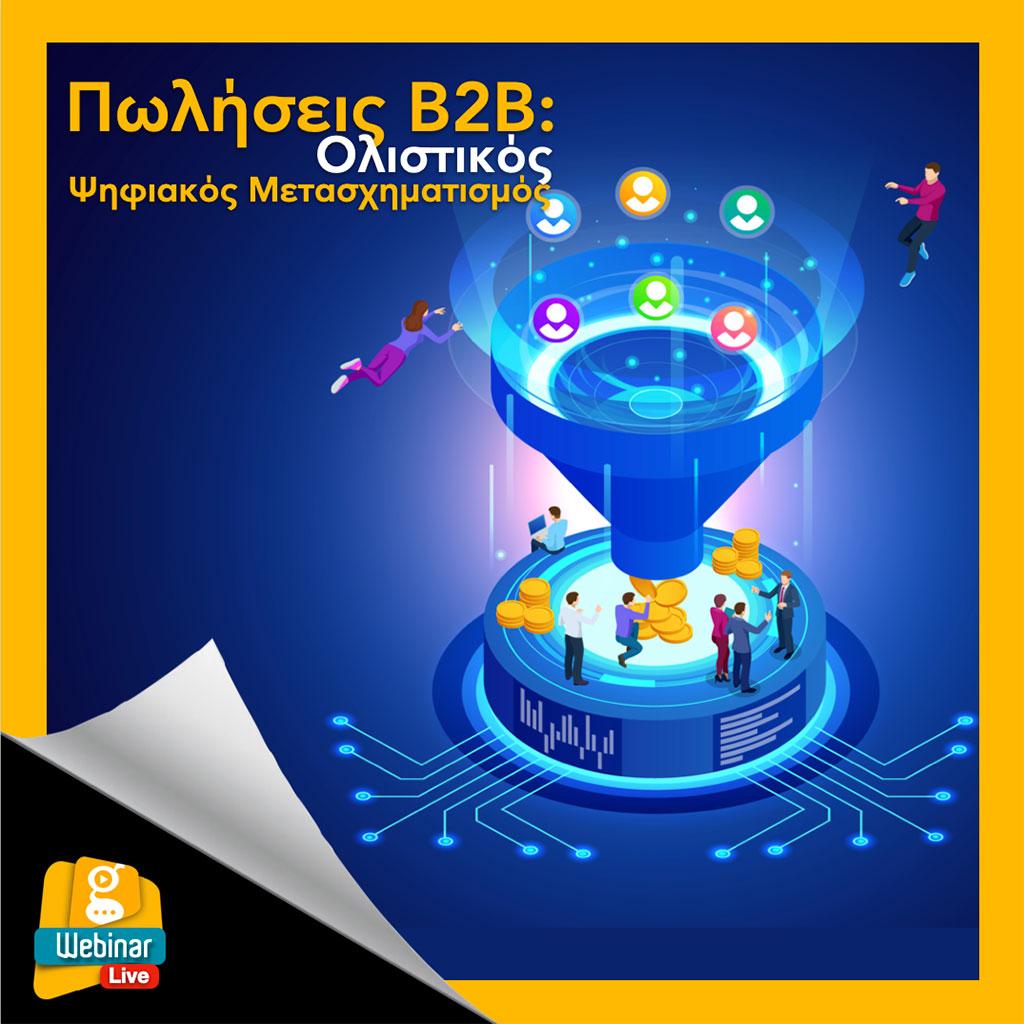 Πωλήσεις Β2Β: Ολική Ψηφιοποίηση - 2Grow