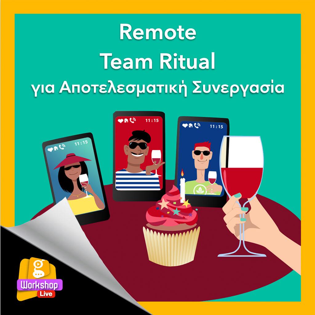 Remote Team Ritual για αποτελεσματική επικοινωνία - 2Grow